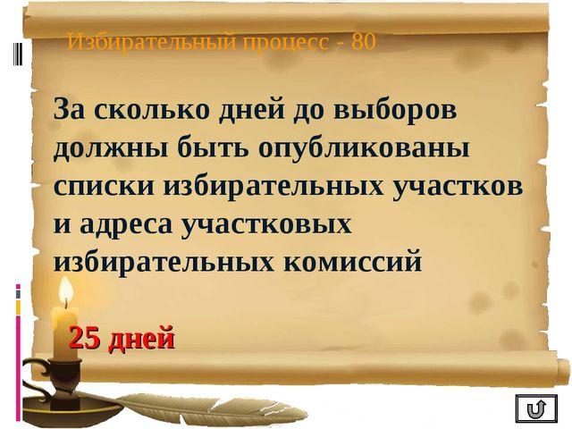 Избирательный процесс - 80 За сколько дней до выборов должны быть опубликован...