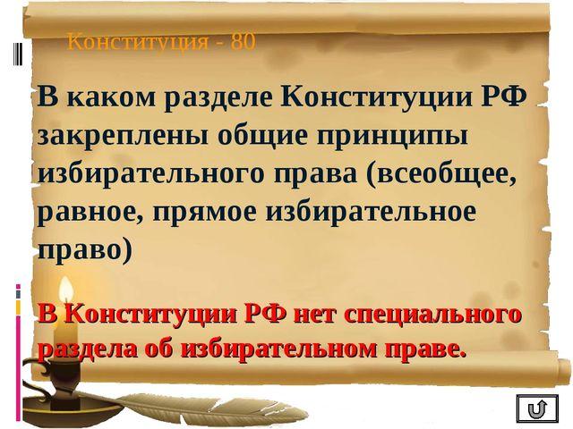 Конституция - 80 В каком разделе Конституции РФ закреплены общие принципы изб...