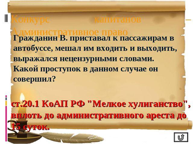 Конкурс капитанов – Административное право Гражданин В. приставал к пассажира...