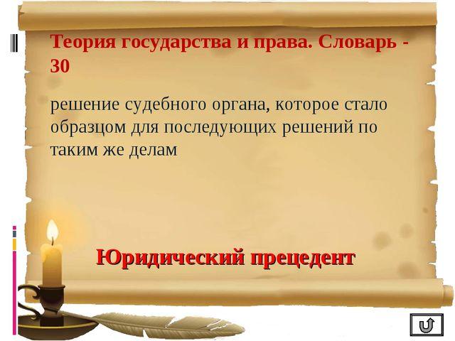 Теория государства и права. Словарь - 30 решение судебного органа, которое ст...