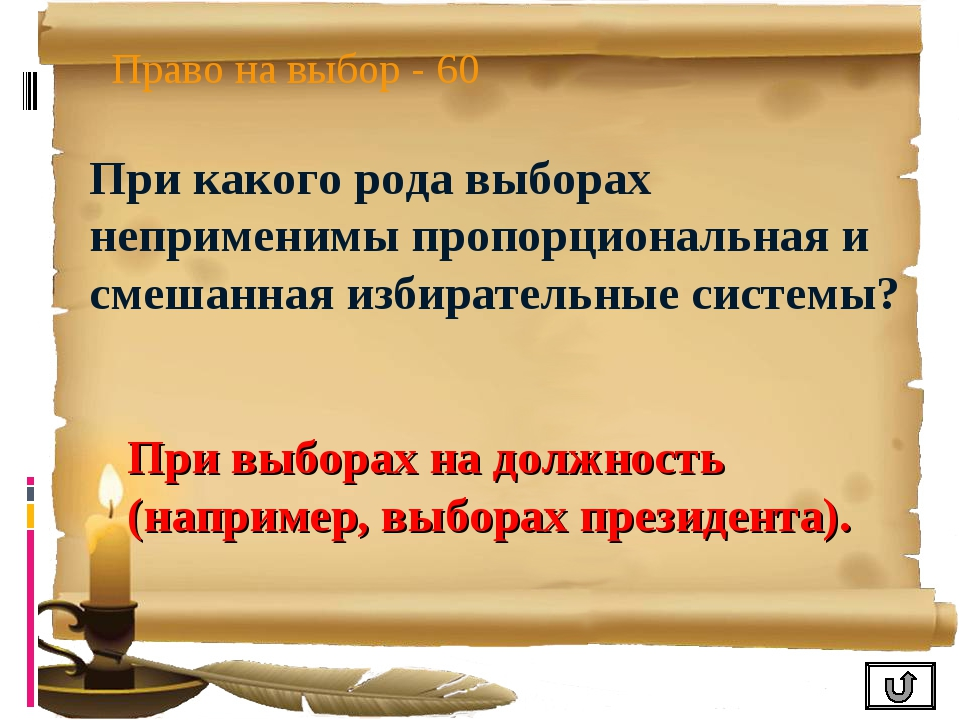 Право на выбор - 60 При какого рода выборах неприменимы пропорциональная и см...