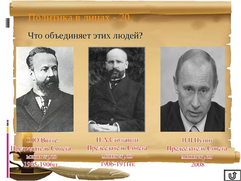 Политика в лицах - 20 Что объединяет этих людей?