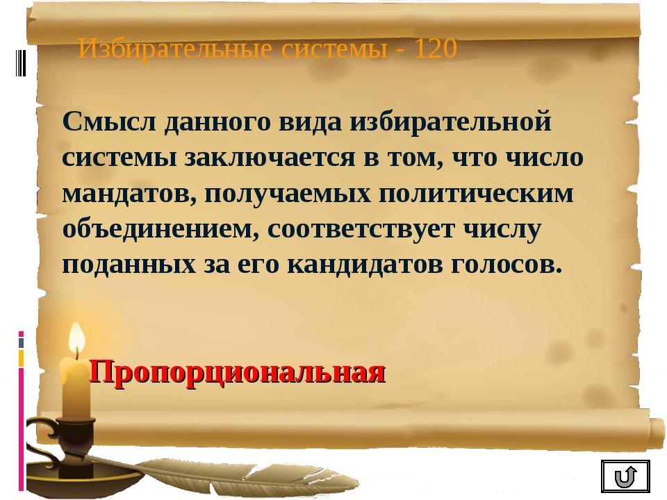 Избирательные системы - 120 Смысл данного вида избирательной системы заключае...