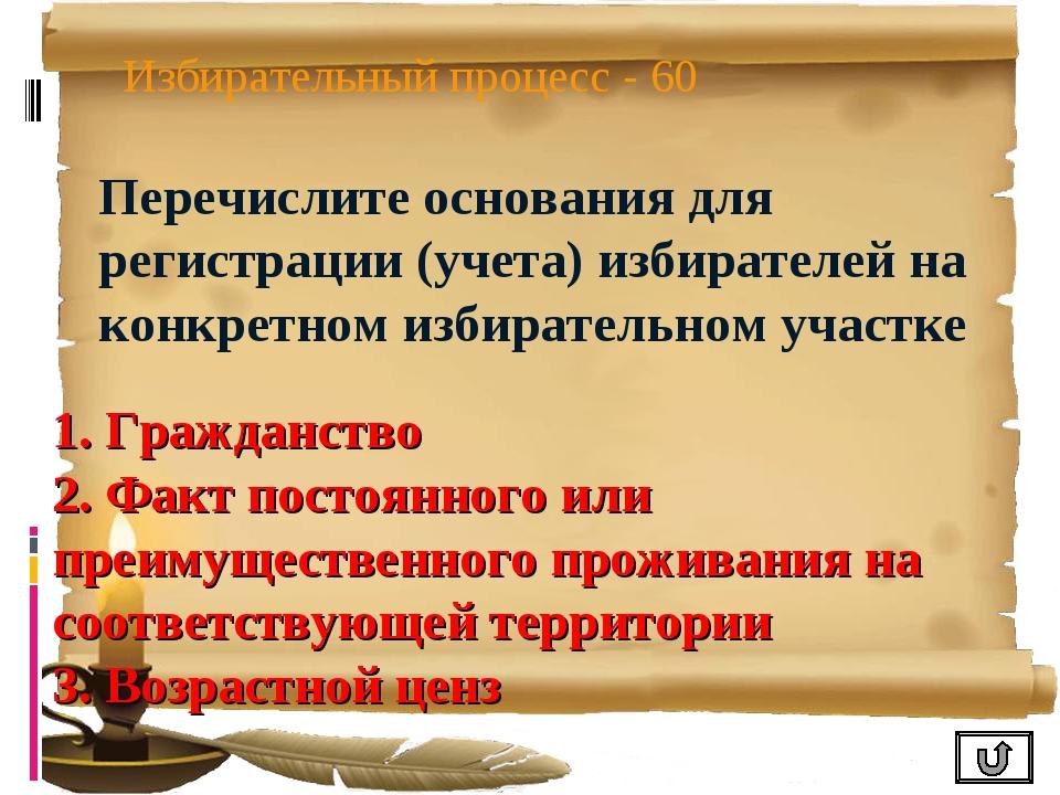 Избирательный процесс - 60 Перечислите основания для регистрации (учета) изби...