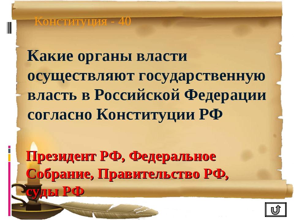 Конституция - 40 Какие органы власти осуществляют государственную власть в Ро...