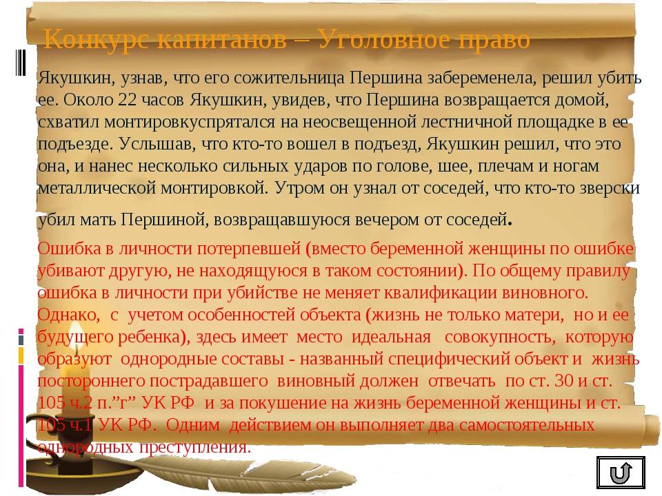 Конкурс капитанов – Уголовное право Якушкин, узнав, что его сожительница Перш...