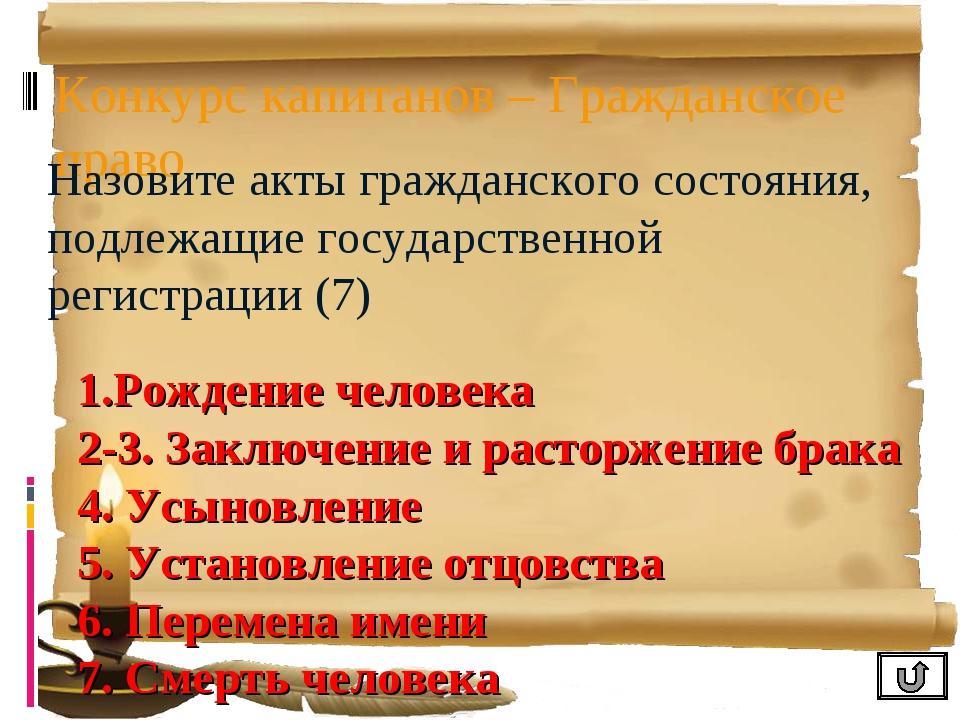 Конкурс капитанов – Гражданское право Назовите акты гражданского состояния, п...