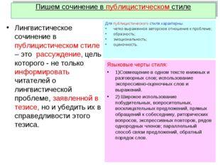 Пишем сочинение в публицистическом стиле Лингвистическое сочинение в публицис