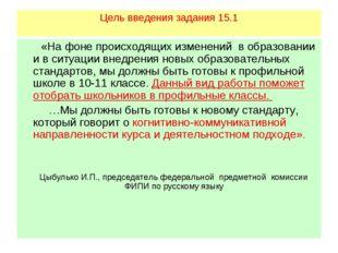 Цель введения задания 15.1 «На фоне происходящих изменений в образовании и в