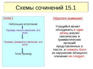 Обратите внимание! Учащийся может объединить в один абзац анализ лексических