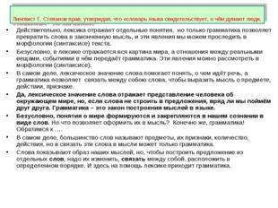 Лингвист Г. Степанов прав, утверждая, что «словарь языка свидетельствует, о