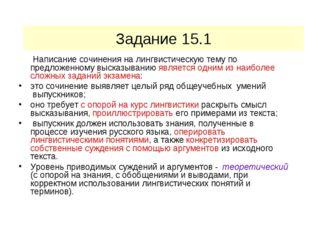 Задание 15.1 Написание сочинения на лингвистическую тему по предложенному выс