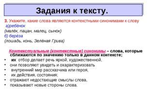 Задания к тексту. А2 3. Укажите, какие слова являются контекстными синонимами