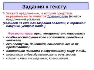 Задания к тексту. А2 3. Укажите предложение, в котором средством выразительно