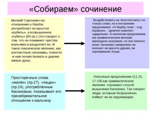 «Собираем» сочинение Матвей Сергеевич по отношению к берёзе употребляет не пр