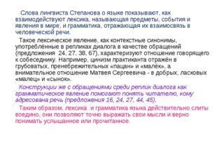Слова лингвиста Степанова о языке показывают, как взаимодействуют лексика, н