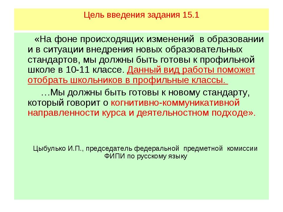 Цель введения задания 15.1 «На фоне происходящих изменений в образовании и в...