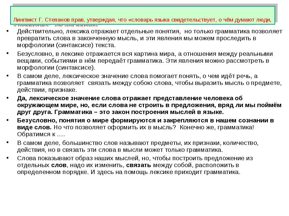 Лингвист Г. Степанов прав, утверждая, что «словарь языка свидетельствует, о...