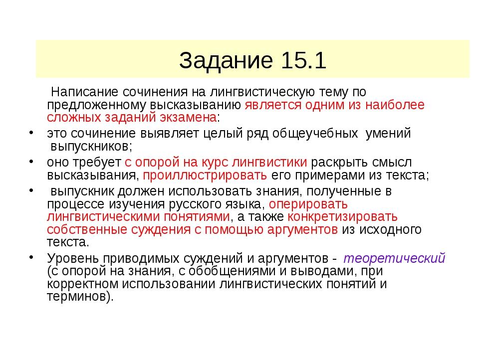 Задание 15.1 Написание сочинения на лингвистическую тему по предложенному выс...