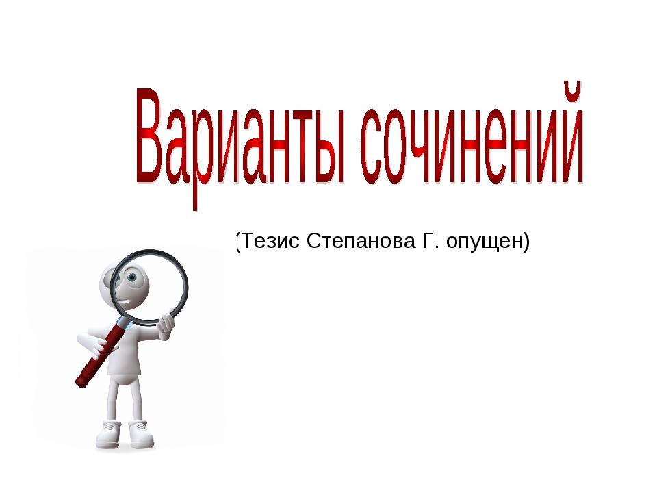 (Тезис Степанова Г. опущен)