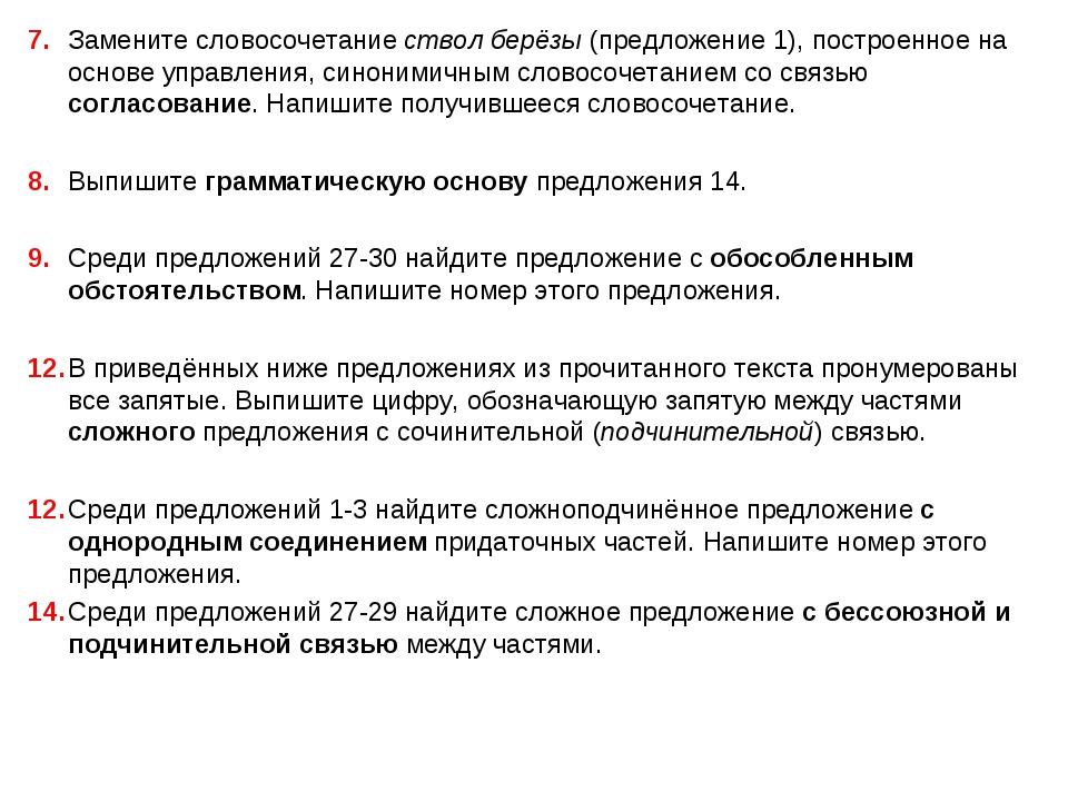 7.Замените словосочетание ствол берёзы (предложение 1), построенное на основ...
