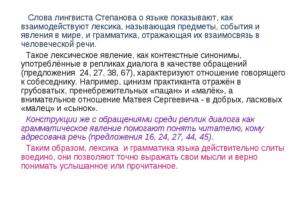 Слова лингвиста Степанова о языке показывают, как взаимодействуют лексика, н...
