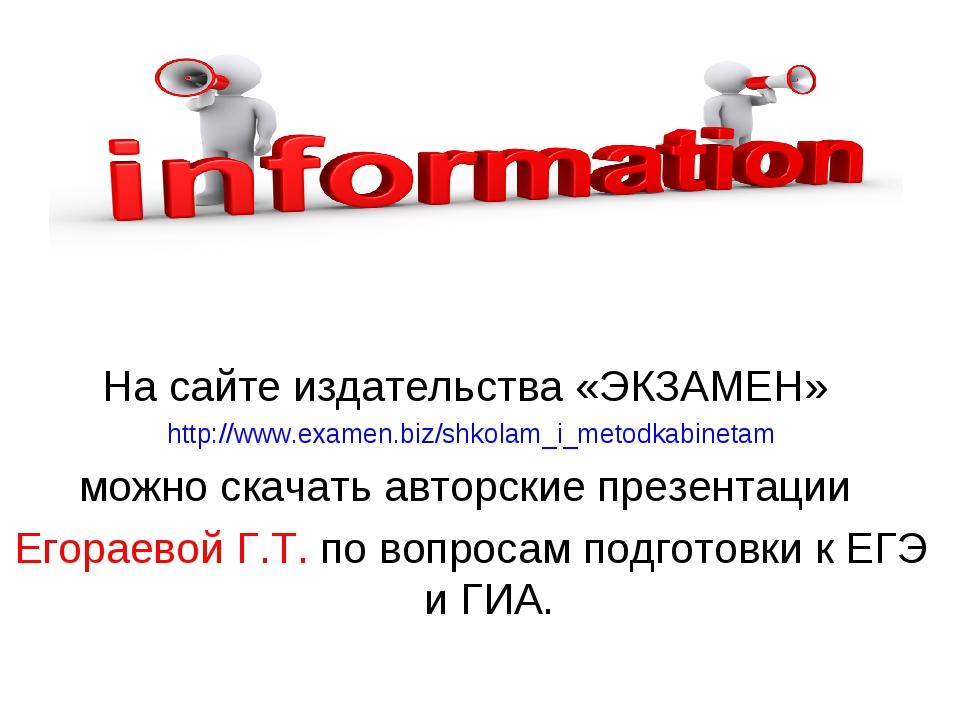 На сайте издательства «ЭКЗАМЕН» http://www.examen.biz/shkolam_i_metodkabinet...