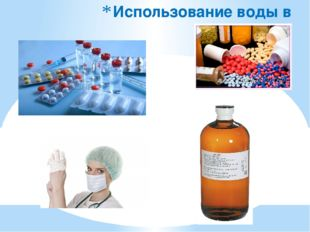 Использование воды в медицине.
