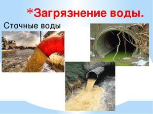 Загрязнение воды. Сточные воды
