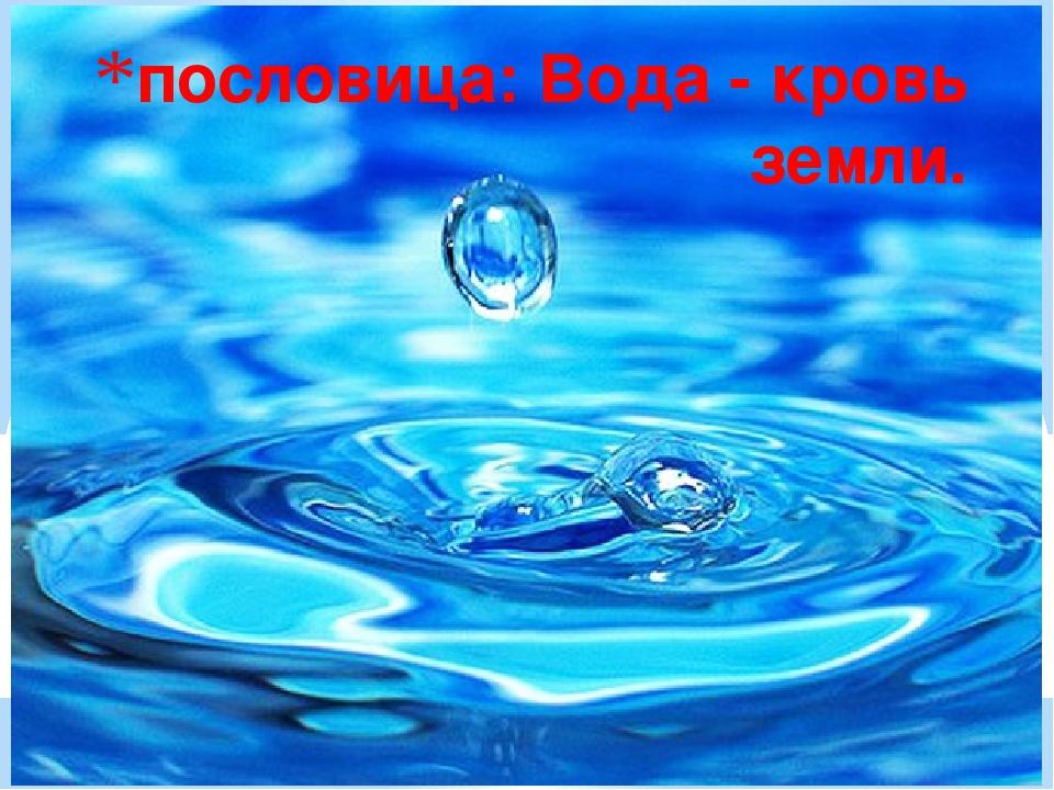 пословица: Вода - кровь земли.