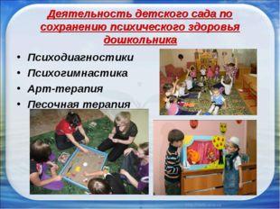 Деятельность детского сада по сохранению психического здоровья дошкольника Пс