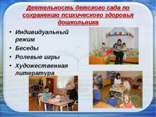 Деятельность детского сада по сохранению психического здоровья дошкольника Ин