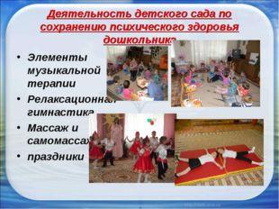 Деятельность детского сада по сохранению психического здоровья дошкольника Эл