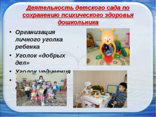 Деятельность детского сада по сохранению психического здоровья дошкольника Ор