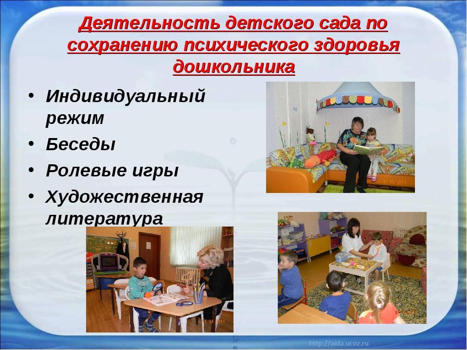 Деятельность детского сада по сохранению психического здоровья дошкольника Ин...