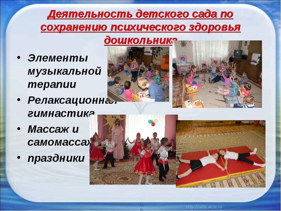 Деятельность детского сада по сохранению психического здоровья дошкольника Эл...
