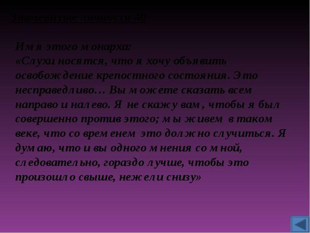 История России 30 Кому принадлежит высказывание: «Нам нужна маленькая победон...