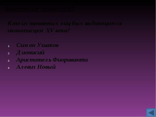 История России 50 Кутузов писал: «Баталия, 26 числа бывшая, была самая кровоп...
