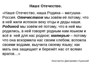 Наше Отечество. «Наше Отечество, наша Родина – матушка-Россия. Отечеством мы