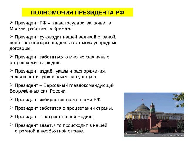 ПОЛНОМОЧИЯ ПРЕЗИДЕНТА РФ Президент РФ – глава государства, живёт в Москве, ра...