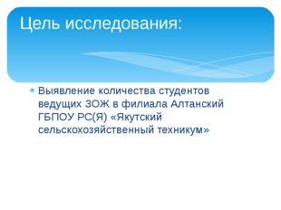 Выявление количества студентов ведущих ЗОЖ в филиала Алтанский ГБПОУ РС(Я) «Я