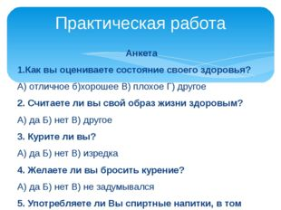 Анкета 1.Как вы оцениваете состояние своего здоровья? А) отличное б)хорошее В