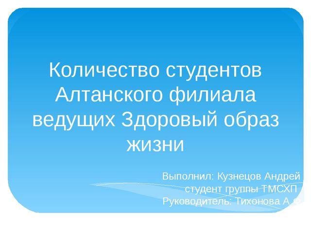 Количество студентов Алтанского филиала ведущих Здоровый образ жизни Выполнил...