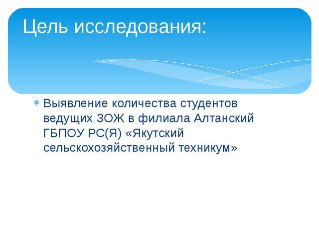 Выявление количества студентов ведущих ЗОЖ в филиала Алтанский ГБПОУ РС(Я) «Я...