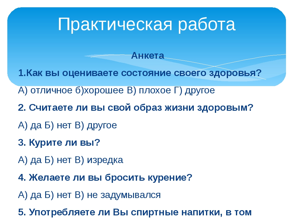 Анкета 1.Как вы оцениваете состояние своего здоровья? А) отличное б)хорошее В...
