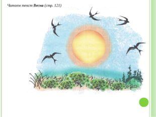 Читаем текст Весна (стр. 121)