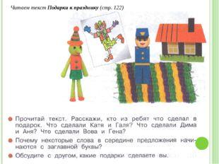 Читаем текст Подарки к празднику (стр. 122)
