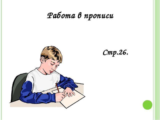 Работа в прописи Стр.26.