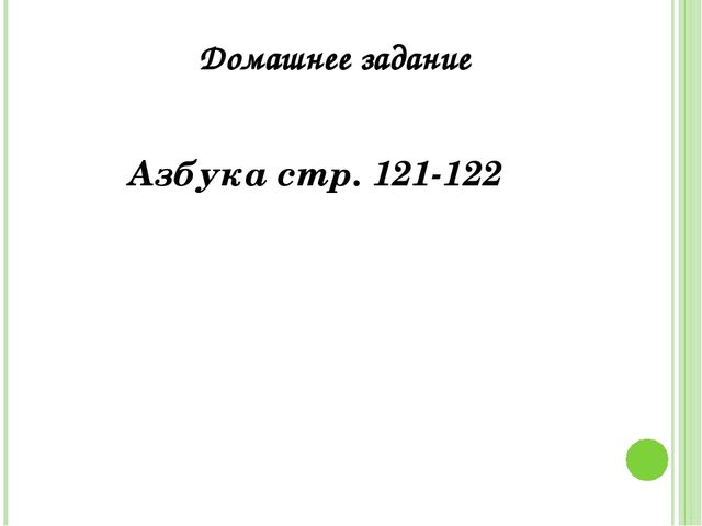 Домашнее задание Азбука стр. 121-122