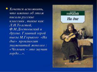 Хочется вспомнить, что именно об этом писали русские классики , такие как Л.Н